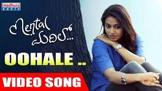 Oohale Full Video Song  - Mental Madhilo   Sree Vishnu   Nivetha Pethuraj