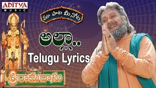 "Allah Full Song With Telugu Lyrics ||""మా పాట మీ నోట""