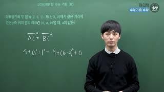 [마더텅] [기하] 2020학년도 수능 가형 3번 (해…