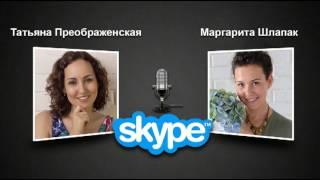 Интервью с имиджмейкером Маргаритой Шлапак / Вопросы и ответы о профессии имиджмейкер