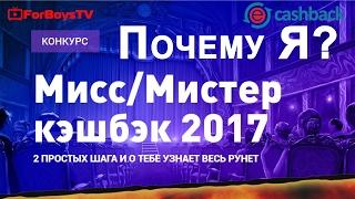 Конкурс от ePN: Мисс/мистер кэшбэк 2017. Почему я?(, 2017-02-01T11:42:04.000Z)