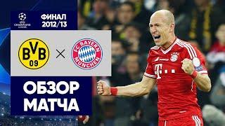 Боруссия Дортмунд - Бавария. Обзор финала Лиги чемпионов 2012/13