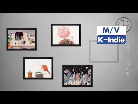 로빈 [M/V] Robbin (로빈) - 숲이 되어 (Feat. 시은) (Forest (Feat. Sieun))