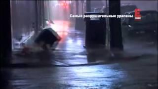 Самые разрушительные ураганы (трейлер)