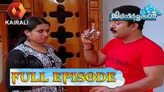 Mizhineerpookkal 02/11/16 TV Serial Full Episode