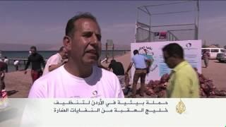 حملة بالأردن لتنظيف خليج العقبة من النفايات