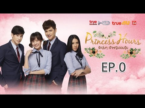 Behind The Scenes Princess Hours EP.0 - เบื้องหลังความฟิน