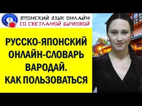 Русско японский переводчик - YouTube