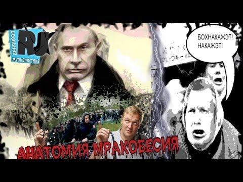 ВЛАСТЬ и ОЛИГАРХИ: крестовый поход против народа. Екатеринбург, Шиес.. Кто следующий? Что дальше?