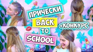 6 ПРОСТЫХ ПРИЧЕСОК за 5 минут ♡ Back to school 2017 ♡ RINA