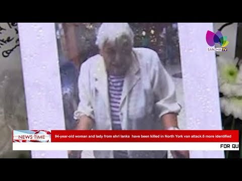 94-Year- Old Woman and Lady From Shri Lanka have been Killed in North York Van Attack  | Sanjha TV