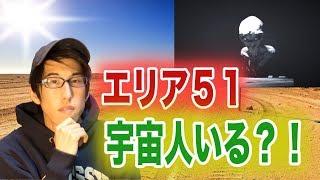 エリア51の真相について!!