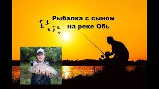 Рыбалка с сыном на Оби в Новосибирске ( на донку )