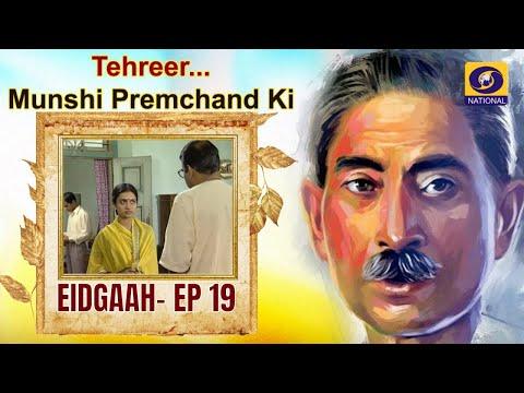 Tehreer...Munshi Premchand Ki : Eidgaah - EP#19