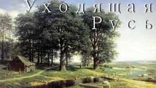 ДЕРЕВЕНСКИЙ ПЕЙЗАЖ ● Алексей АРХИПОВСКИЙ - Золушка