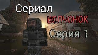StalCraft! Волчонок 1 серия (видео на конкурс).