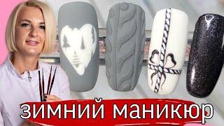 Зимний дизайн ногтей новогодний маникюр 2021 зимний маникюр на короткие ногти от Виктории Бандурист