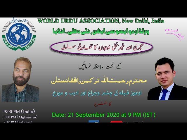سیریز۲۹۔ محترم رحمت اللہ ترکمن، افغانستان سے گفتگو