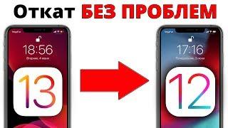 Как ЛЕГКО откатиться с iOS 13 на iOS 12 БЕЗ ПОТЕРИ ДАННЫХ за 5 минут?