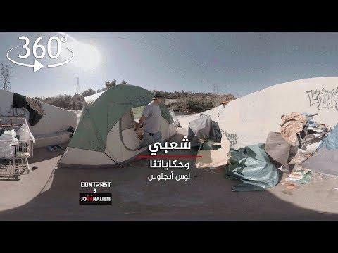 بتقنية 360.. حياة على سرير النهر  - نشر قبل 24 دقيقة