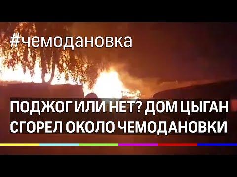 Поджог или нет? Дом цыган сгорел в Чемодановке после конфликта и народного схода