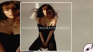 Лиза Громова — Прелесть (2018)