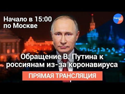 Обращение В. Путина к россиянам из-за коронавируса