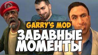 Garry's Mod Приколы #3 (Funny Moments) - приколы в гаррис мод, смешные моменты, звездные врата!