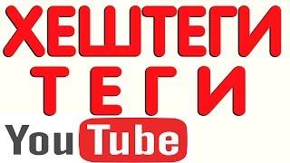 Хештеги иТеги для Ютуба для Просмотров Видео Как Подобрать Теги Хештеги в Youtube