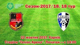 Helios Kharkiv vs FC Balkany full match
