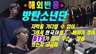 [해외반응][방탄소년단]UN 총회 연설 앞,뒤 에피소드 영상을 본 팬 반응(BTS)