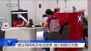 【冠状病毒19】金管局吁请公众减少到金融机构次数