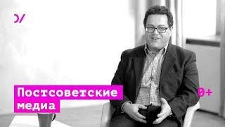 История постсоветских медиа – Аркадий Островский