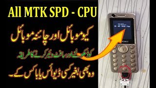 All SPD MTK Mobile Unlocking Flashing Tool 2019 | Without Box | QMobile Power 4