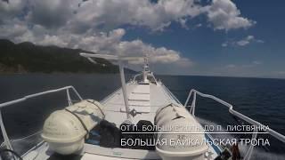 Большая Байкальская тропа. п. Большие Коты - п. Листвянка