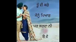 Tu vi kare mainu pyar pr karda ni show ve || punjabi latest new love sad song whatsapp s 2017