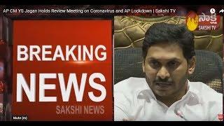AP CM YS Jagan Holds Review Meeting on Coronavirus and AP Lockdown | Sakshi TV