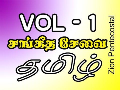 TPM Songs   HYMNS TAMIL SONG 88   VOL   1