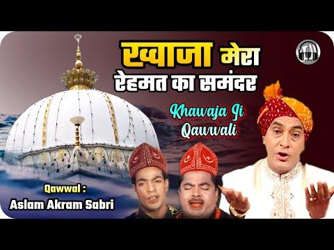 Khwaja Mera Rehmat Ka Samandar QawwalAslam Akram Sabri 28 12 2016 Mokhada Dist Palghar