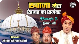 Super Hit Qawwali II Khwaja Mera Rehmat Ka Samandar II Aslam Akram Sabri II 28-12-16 Mokhada Palghar