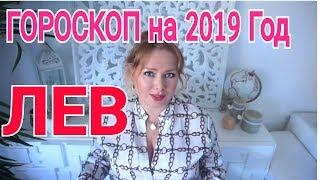 ЛЕВ ЗАТМЕНИЯ 2019-2020 ГОД ! ГОРОСКОП который сбывается!