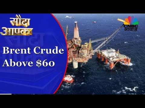 Brent Crude Above $60 | Sauda Aapka | 31st October 2017 | CN