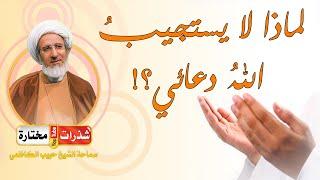 لماذا لا يستجيب الله دعائي ⁉️ وهو يقول ( أجيبُ دعوة الدّاعِ إذا دعانِ ) - الشيخ حبيب الكاظمي