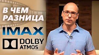 В чем различие Dolby Atmos и IMAX? | Как устроен IMAX и Dolby Atmos