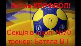 Корфбол у Львові / Korfball in Lviv