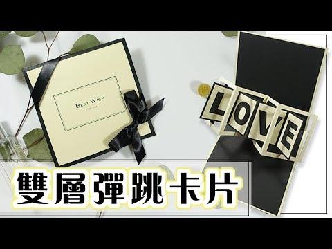 新年挑戰| 英倫風雙層彈跳卡片教學 (手風琴卡片+扭轉彈跳卡片升級版!)/ How to make two layer twist and pop card tutorial