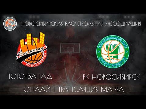 17.11.2018. НБА. Юго-Запад - Новосибирск-1.