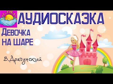 Аудиосказка, Девочка на шаре, В.Драгунский