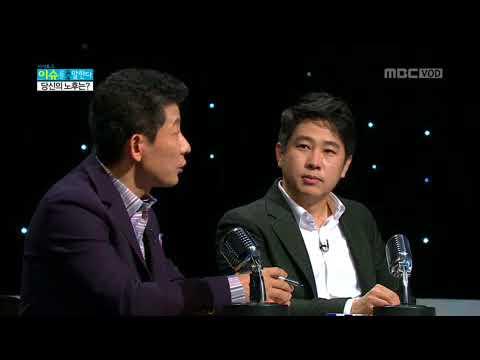 [MBC TV이슈를 말한다] 100세시대 노후는 어떻게 맞이할 것인가?