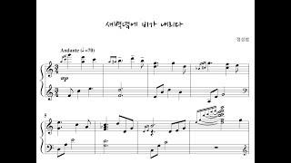 새벽녘에 비가 내리다 - 정성범 + 무료 악보 / 새벽감성..